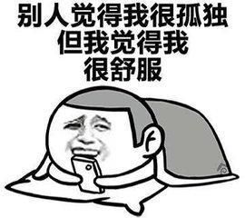七夕写给主动单身者:你是真主动,还是伤得太深?