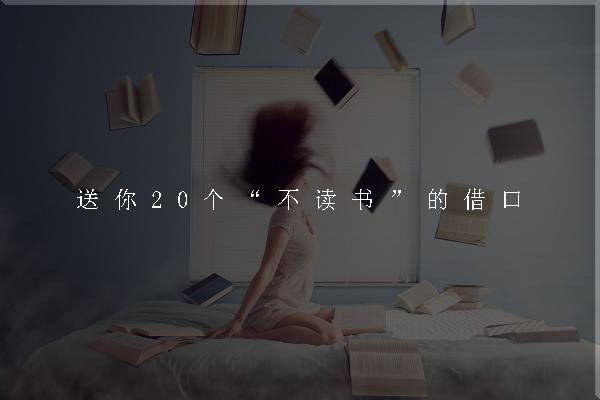 不读书.jpg